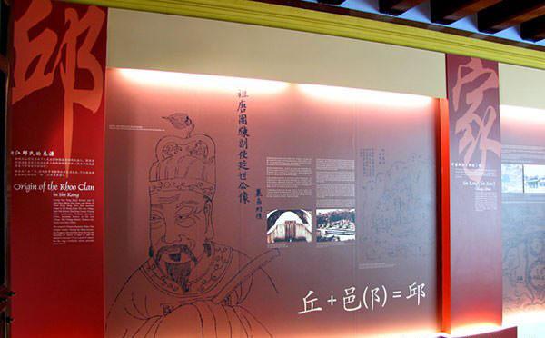 槟城龍山堂邱公司拥有650多年的历史,是马来西亚华人姓氏宗祠组织中最特出的一个。